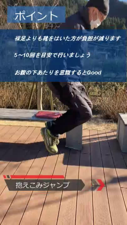 画像2: 抱えこみジャンプ streamable.com