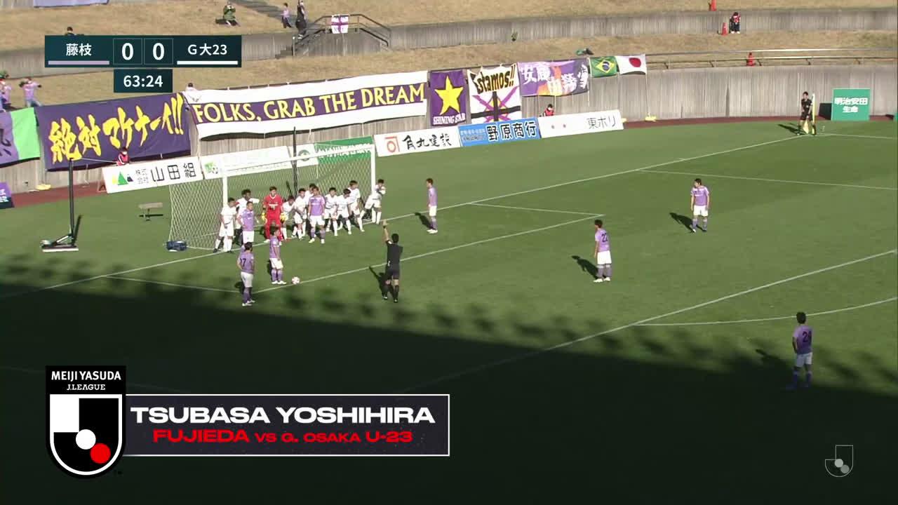Fujieda MYFC (1)-0 Gamba Osaka U-23 - Tsubasa Yoshihira indirect free kick goal